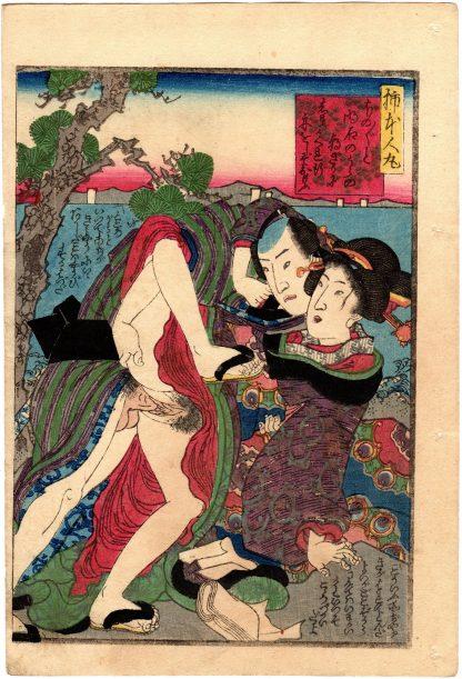 KAKINOMOTO NO HITOMARO (Koikawa Shozan)