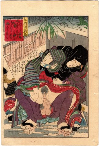 OSHIKOCHI NO MITSUNE (Koikawa Shozan)