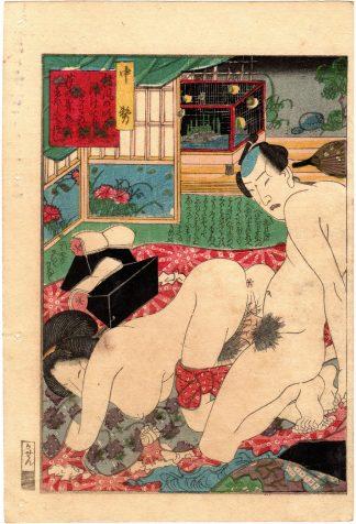 NAKATSUKASA (Koikawa Shozan)