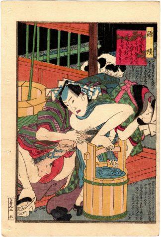 MINAMOTO NO SHITAGO (Koikawa Shozan)