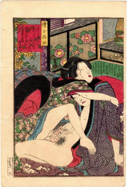 SOJO HENJO (Koikawa Shozan)