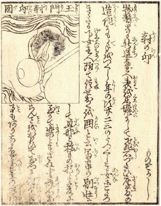 DODOITSU SONGS: FEMALE CHASTITY BELT (Utagawa Kunimaro)