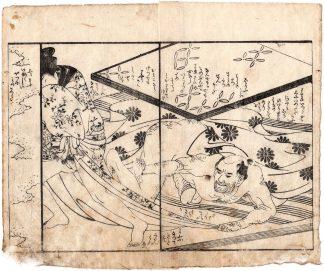 POTS AT THE TSUKUMA SHRINE: RUDE MAN AND BEAUTY (Kitagawa Utamaro)